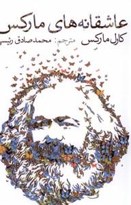 تصویر عاشقانه های مارکس