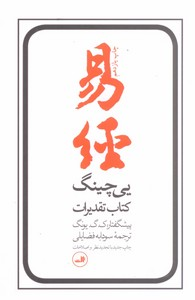 تصویر یی چینگ یا کتاب تقدیرات : کهن ترین کتاب حکمت و فالنامه چینی