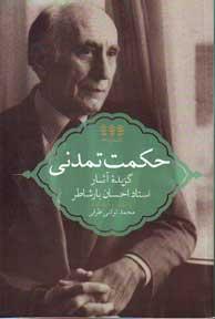 """تصویر حکمت تمدنی """" گزیده آثار استاد احسان یار شاطر """""""