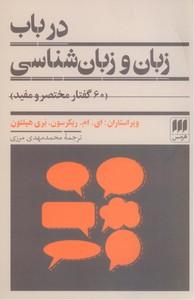 تصویر در باب زبان و زبان شناسی ( 60 گفتار مختصر و مفید )