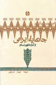 تصویر جانمایه ایرانی : از آغاز تا ظهور اسلام