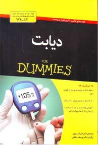 دیابت ( کتاب های دامیز )