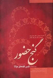 """تصویر گنج حضور """" تفسیر قصه های مولانا """" ـ جلد دوم"""