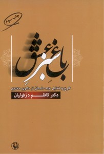 تصویر باغ سبز عشق : گزیده مثنوی همراه با تآمل در زندگی و اندیشه جلال الدین مولوی