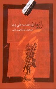 تصویر زروان در حماسه ملی ایران