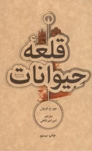 تصویر قلعه حیوانات