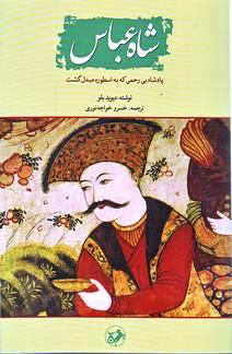 تصویر شاه عباس(پادشاه بی رحمی که به اسطوره مبدل گشت)