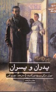تصویر پدران و پسران (ادبیات کلاسیک جهان)