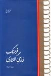 تصویر فرهنگ فارسی گفتاری