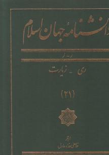 تصویر دانشنامه جهان اسلام ـ  جلد 21 ( ر- ری ـ ز-زیارت)