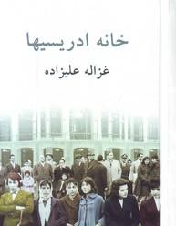 تصویر خانه ادریسیها
