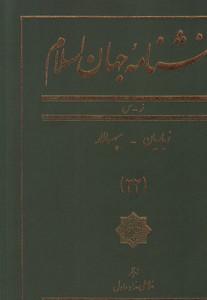 تصویر دانشنامه جهان اسلام ـ  جلد 22 (  زیاریان ـ سپهسالار)