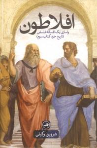 تصویر افلاطون : واسازی یک افسانه فلسفی
