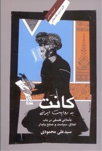 تصویر کانت به روایت ایرانی ( تآملاتی فلسفی در باب اخلاق ، سیاست و صلح پایدار )