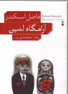 """تصویر آرامگاه لنین """" گزیده داستان فاضل اسکندر """""""
