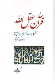 تصویر قرآن عقل الله