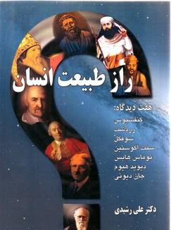 تصویر راز طبیعت انسان:هفت دیدگاه 1.کنفسیوس 2.زردشت 3.سوفکل 4.سنت آگوستین