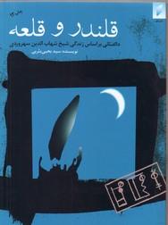 تصویر قلندر و قلعه بر اساس زندگی شیخ شهاب الدین سهروردی