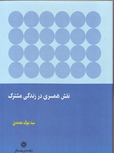تصویر نقش همسری در زندگی مشترک:شناسایی تعارض در نقش ها و تاثیر آن در زندگی زناشویی خانواده های ایرانی