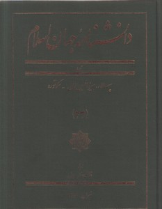 تصویر دانشنامه جهان اسلام - جلد23 (سپهسالار.میرزاحسین خان-سکتوره)