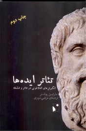 تئاتر ایده ها:انگیزش های افلاطونی در تئاتر و فلسفه
