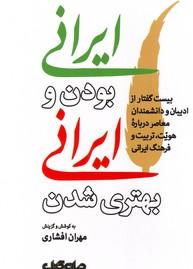 تصویر ایرانی بودن و ایرانی بهتری شد (بیست گفتار از ادیبان و دانشمندان معاصر درباره هویت تربیت و فرهنگ ایرانی)