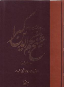 تصویر شیخ نجم الدین کبرا ستاره بزرگ عرفان در قرن ششم و هفتم هجری
