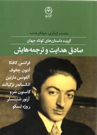 تصویر صادق هدایت و ترجمه هایش:گزیده داستان های کوتاه جهان