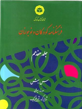 تصویر فرهنگنامه کودکان و نوجوانان-جلد 17(س-ش/سورنا-سیوطی)