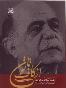 تصویر از کاف تا نون :گفت و گو با دکتر میرجلال الدین کزازی گذری بر زندگی ، آثار و اندیشه ها