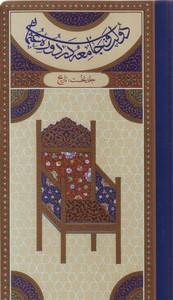 دولت و جامعه در دوره عثمانی-2جلدی