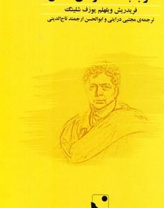 تصویر پژوهش های فلسفی در باب ذات آزادی انسان