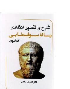 تصویر شرح و تفسیر رساله سوفسطایی افلاطون-2جلدی