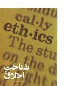 شناخت اخلاق(درآمدی به نظریه اخلاقی)