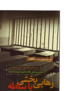 تصویر رهایی بخشی یا سلطه(نقدی بر مبانی نظام تعلیم و تربیت در ایران)