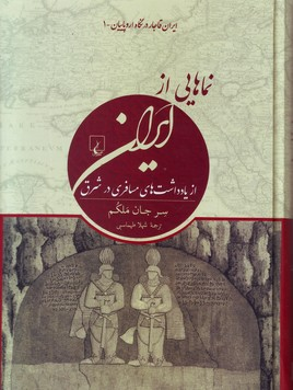 تصویر نماهایی از ایران(ایران قاجار در نگاه اروپاییان1)