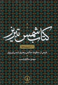 تصویر کتاب شمس تبریز-جلد1(اندیشه ها)