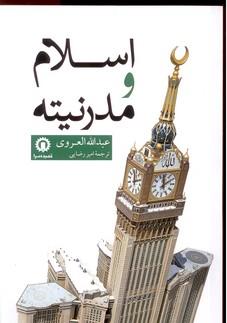 تصویر اسلام و مدرنیته