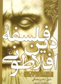 تصویر فلسفه دین افلاطون از منظری پویشی