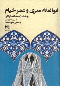 تصویر ابوالعلاء معری و عمر خیام و هفت مقاله دیگر