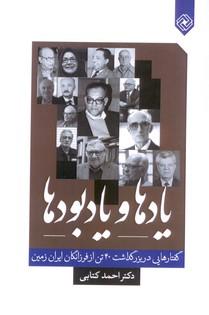 تصویر یادها و یادبودها(گفتارهایی در بزرگداشت 40تن از فرزانگان ایران زمین)