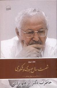تصویر شصت سال صبوری و شکوری-جلد 3 (خاطرات دکتر ابراهیم یزدی)