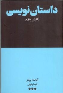تصویر داستان نویسی (نگارش و نقد)
