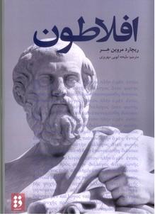 تصویر افلاطون