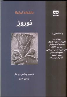 تصویر نوروز (دانشنامه ایرانیکا)