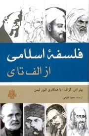 تصویر فلسفه اسلامی از الف تا ی