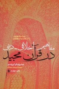 تصویر مفاهیم اخلاقی دینی در قرآن مجید