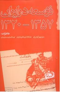تصویر توسعه در ایران(1357-1320)