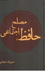تصویر حافظ مصلح اجتماعی
