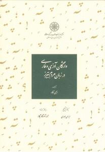 تصویر واژگان آذری و فارسی در زبان مردم تبریز